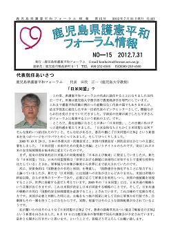 鹿児島県護憲平和フォーラム情報120702
