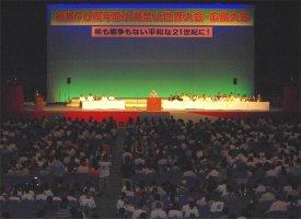 広島開会総会