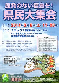 福島県民大集会