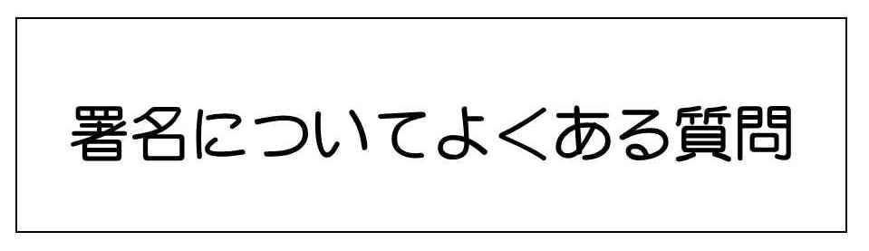 署名についてのQ&A