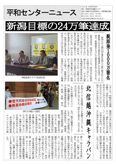 新潟県平和運動センターニュース27