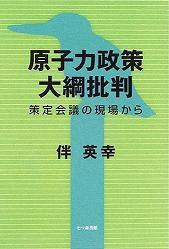 gensiryokuseisakutaikouhihan_.jpg