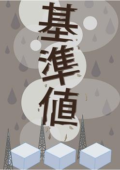 kijunchi.jpg