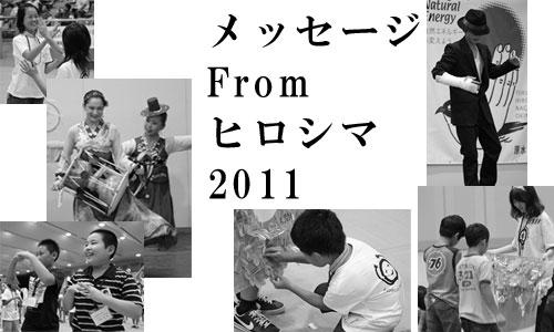 メッセージfromヒロシマ2011